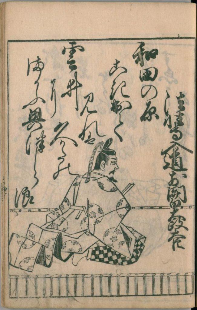 ogura-hyakunin-isshu-76