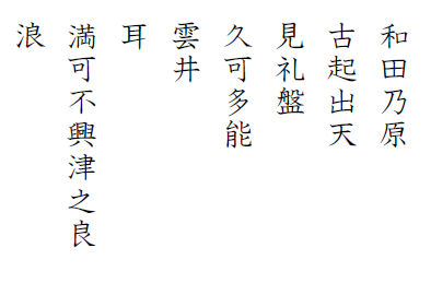 hyakunin-isshu-jibo-76
