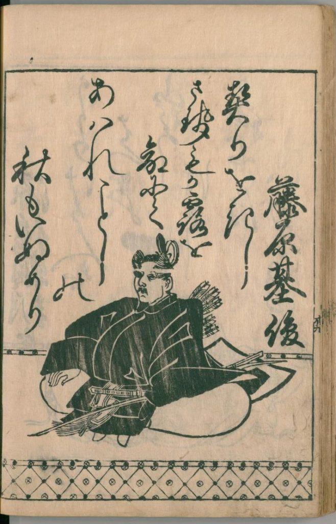 ogura-hyakunin-isshu-75