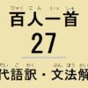 小倉百人一首解説:和歌の現代語訳・古文単語の意味・文法解説・品詞分解-27