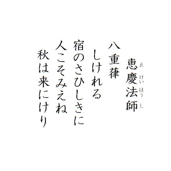 hyakuni-isshu-honkoku-47