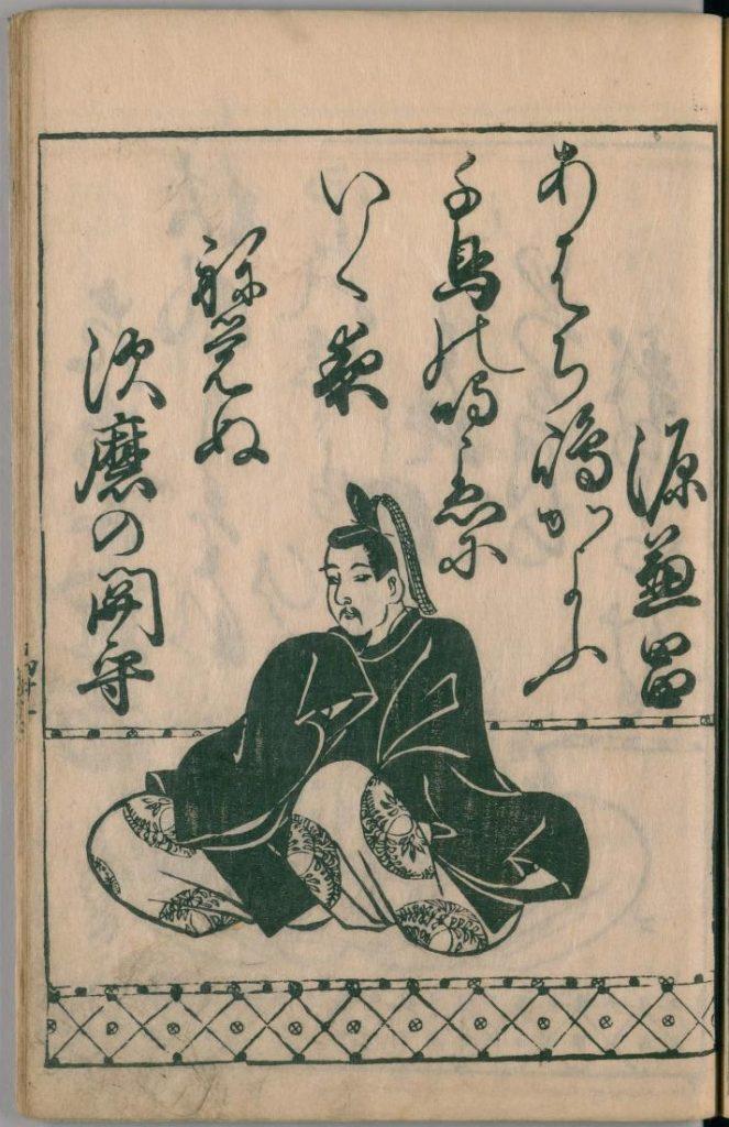 ogura-hyakunin-isshu-78