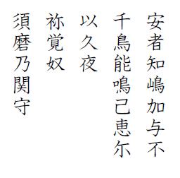 hyakunin-isshu-jibo-78