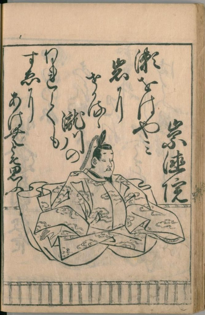 ogura-hyakunin-isshu-77