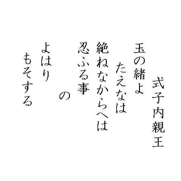 hyakuni-isshu-honkoku-89