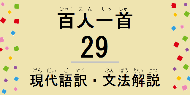 小倉百人一首解説:和歌の現代語訳・古文単語の意味・文法解説・品詞分解-29
