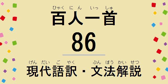 小倉百人一首解説:和歌の現代語訳・古文単語の意味・文法解説・品詞分解-86