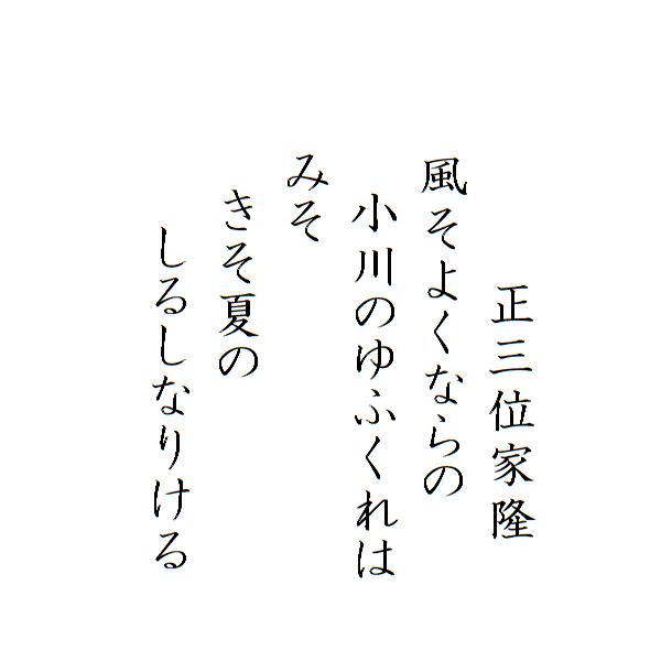 hyakuni-isshu-honkoku-98