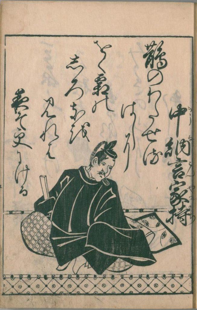 ogura-hyakunin-isshu-6