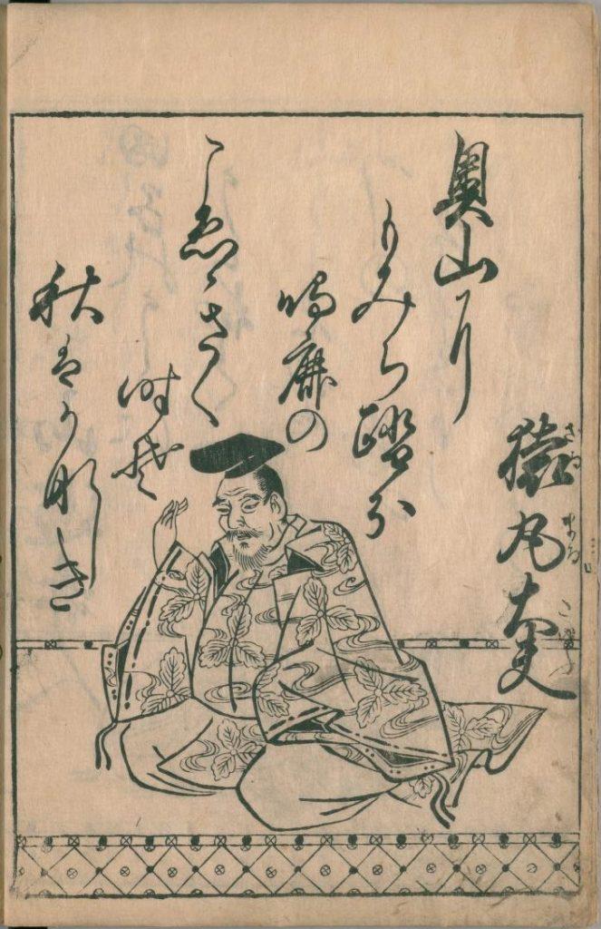 ogura-hyakunin-isshu-5