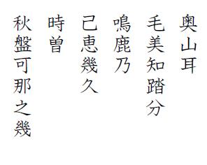 hyakunin-isshu-jibo-5
