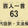 小倉百人一首解説:和歌の現代語訳・古文単語の意味・文法解説・品詞分解-63