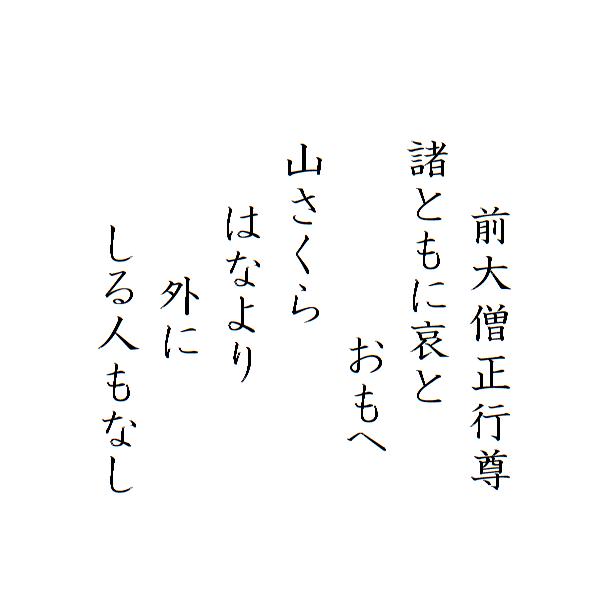 hyakuni-isshu-honkoku-66