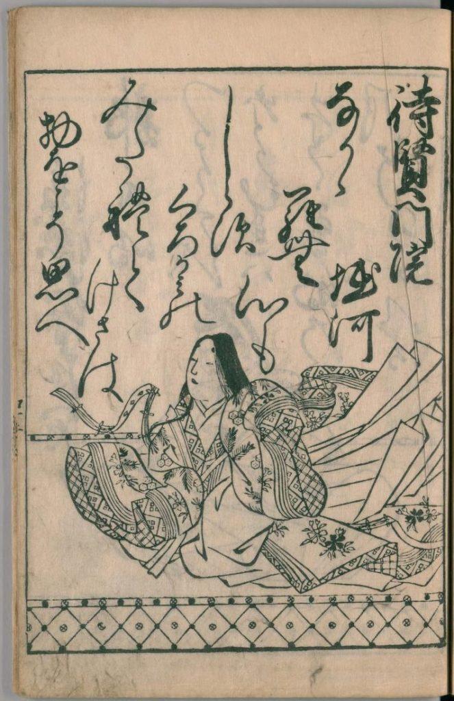 ogura-hyakunin-isshu-80