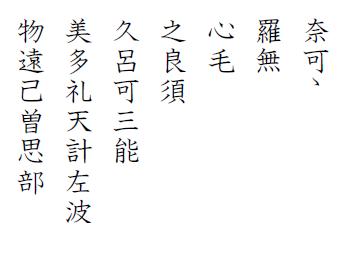 hyakunin-isshu-jibo-80