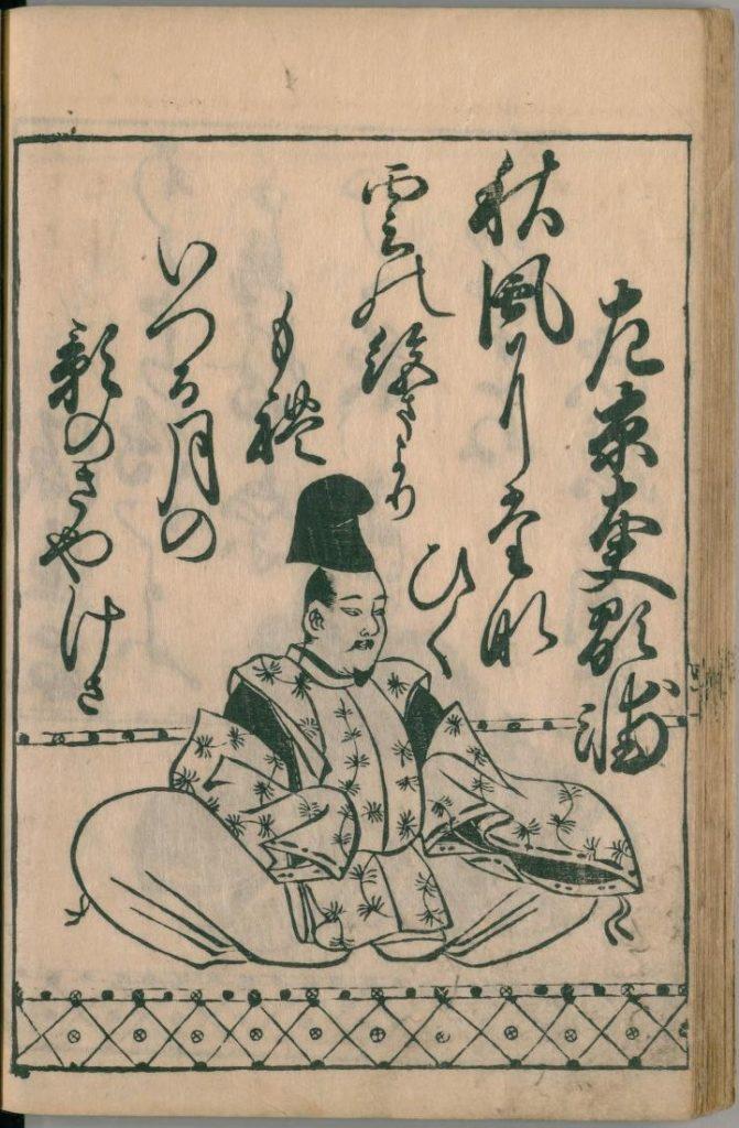 ogura-hyakunin-isshu-79