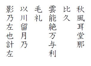 hyakunin-isshu-jibo-79