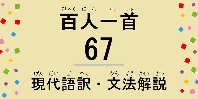 小倉百人一首解説:和歌の現代語訳・古文単語の意味・文法解説・品詞分解-67