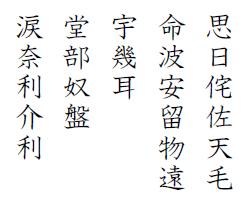 hyakunin-isshu-jibo-82