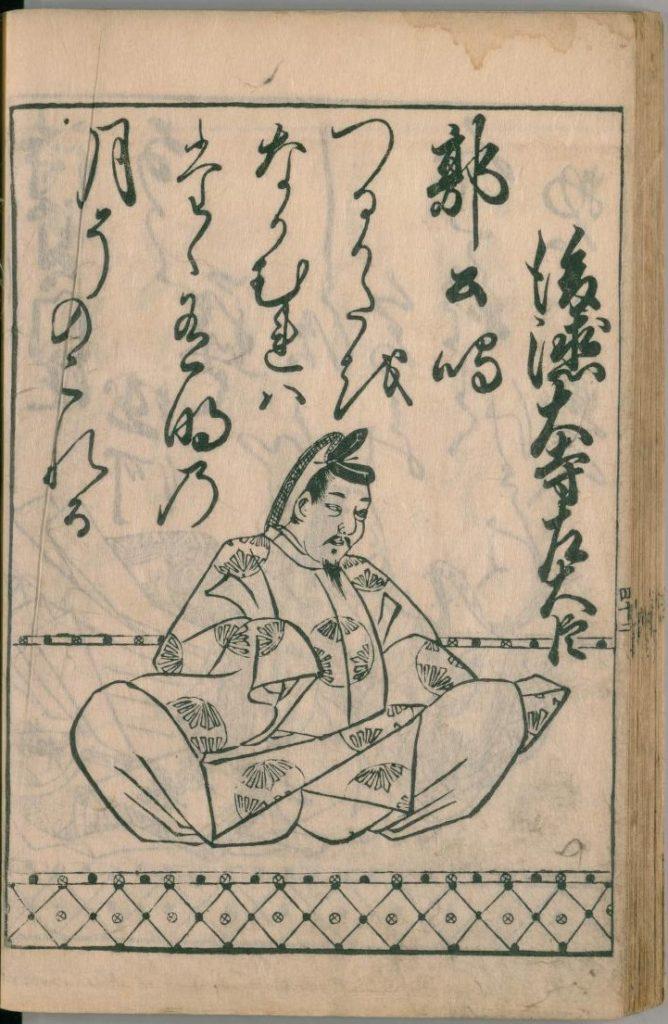 ogura-hyakunin-isshu-81