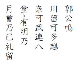 hyakunin-isshu-jibo-81