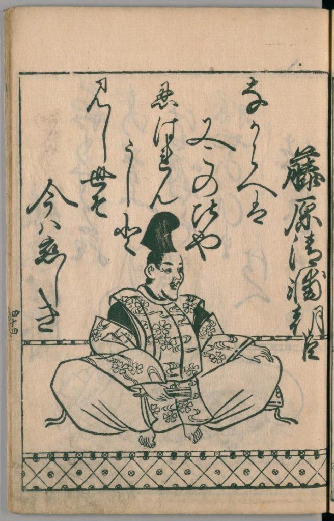 ogura-hyakunin-isshu-84