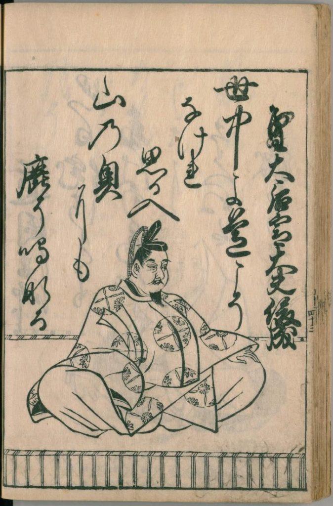 ogura-hyakunin-isshu-83