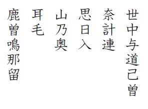 hyakunin-isshu-jibo-83