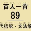 小倉百人一首解説:和歌の現代語訳・古文単語の意味・文法解説・品詞分解-89
