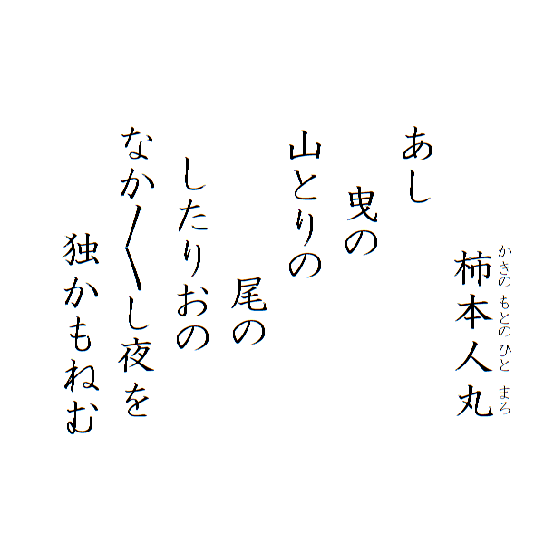 hyakuni-isshu-honkoku-3