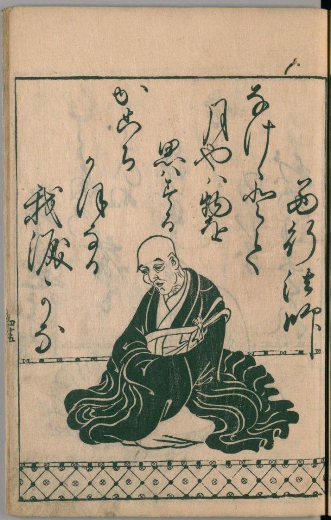 ogura-hyakunin-isshu-86