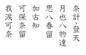 hyakunin-isshu-jibo-86