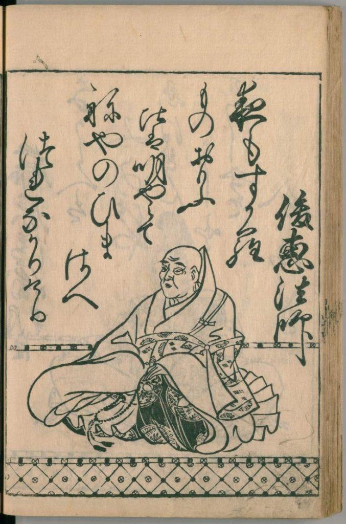 ogura-hyakunin-isshu-85