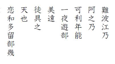 hyakunin-isshu-jibo-88