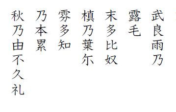 hyakunin-isshu-jibo-87