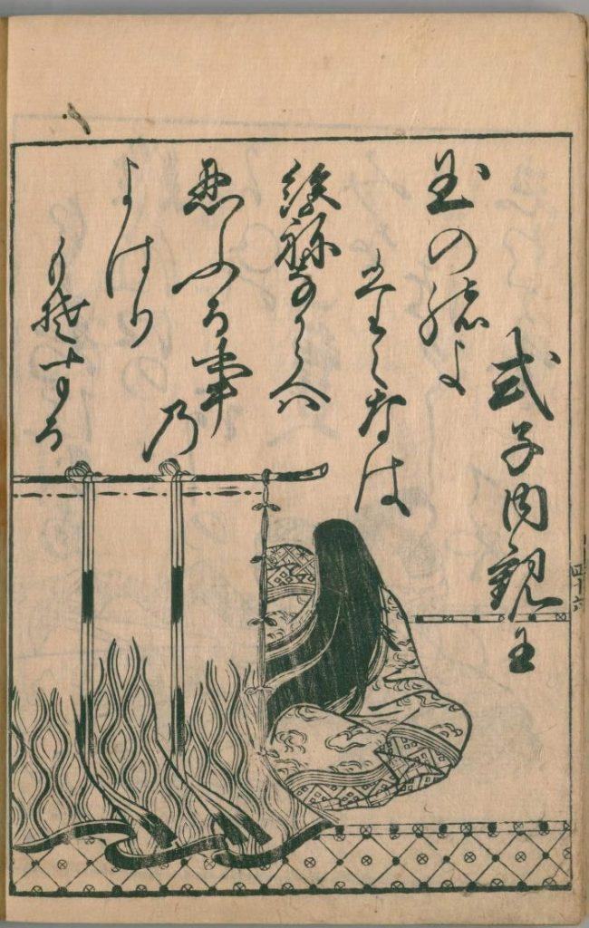 ogura-hyakunin-isshu-89