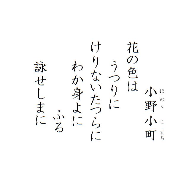 hyakuni-isshu-honkoku-9