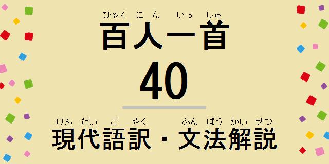 小倉百人一首解説:和歌の現代語訳・古文単語の意味・文法解説・品詞分解-40