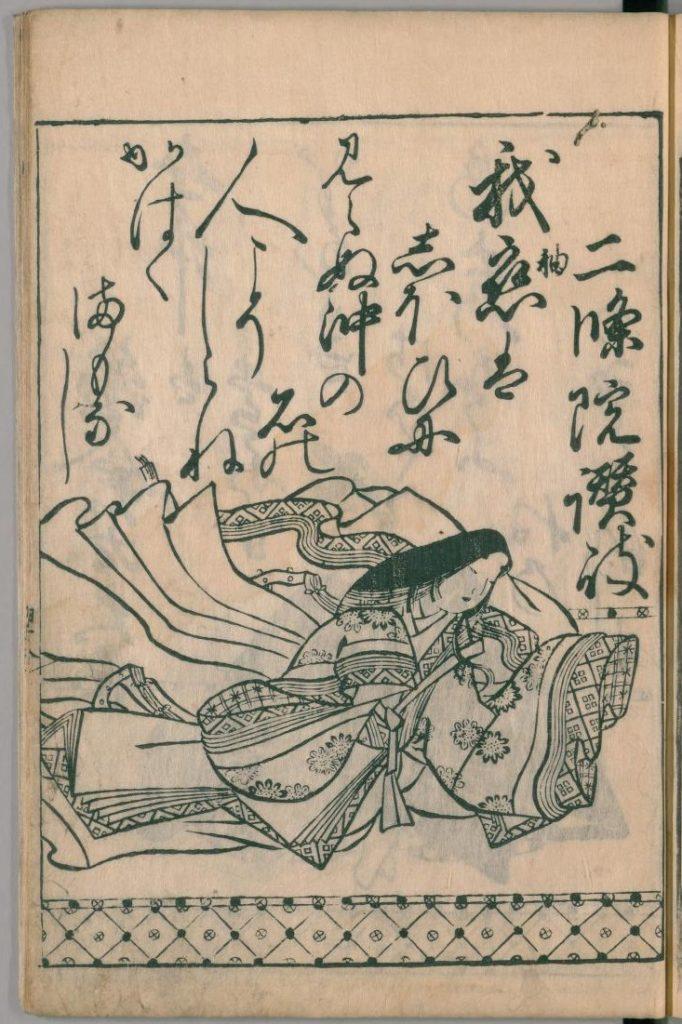ogura-hyakunin-isshu-92