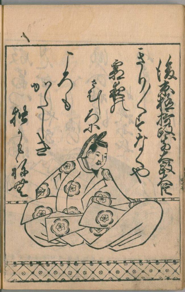 ogura-hyakunin-isshu-91