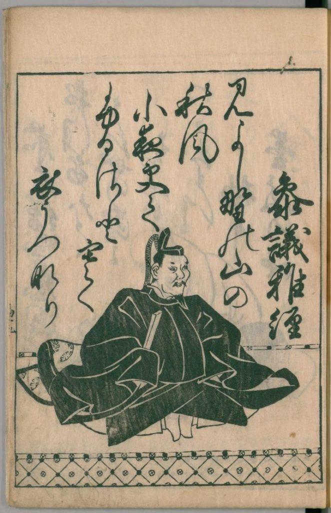 ogura-hyakunin-isshu-94