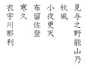 hyakunin-isshu-jibo-94