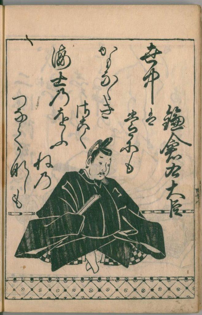 ogura-hyakunin-isshu-93