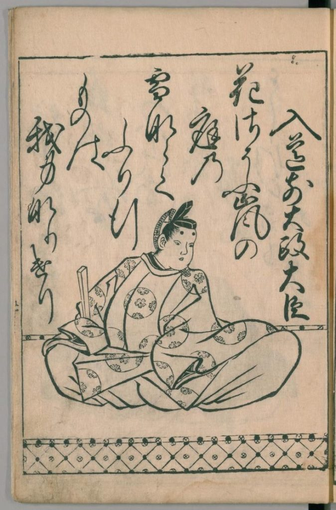 ogura-hyakunin-isshu-96