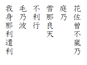 hyakunin-isshu-jibo-96