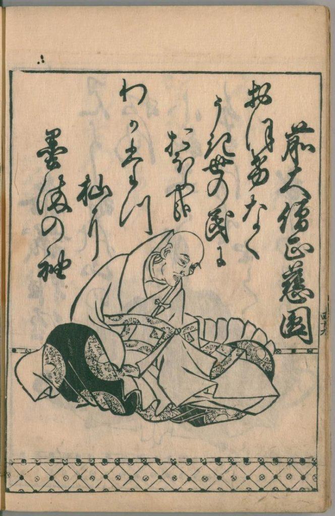 ogura-hyakunin-isshu-95