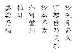 hyakunin-isshu-jibo-95