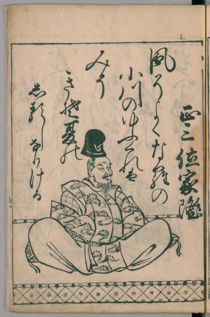 ogura-hyakunin-isshu-98