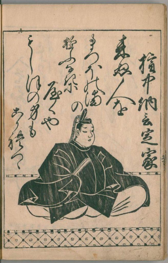 ogura-hyakunin-isshu-97