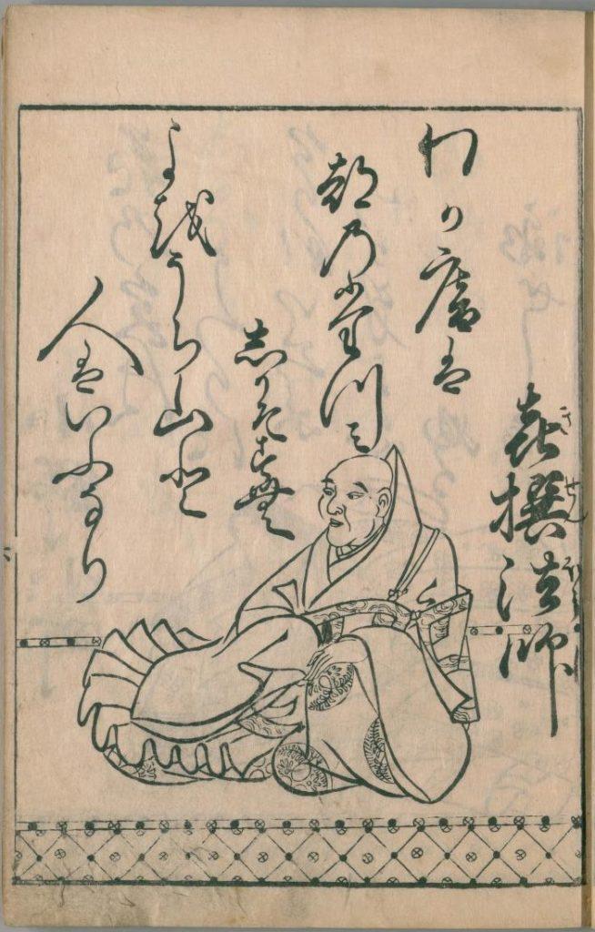 ogura-hyakunin-isshu-8